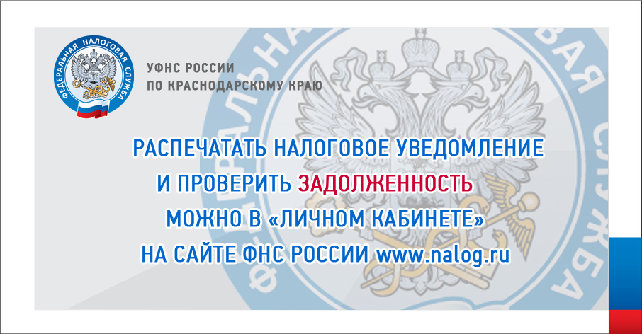 УФНС России